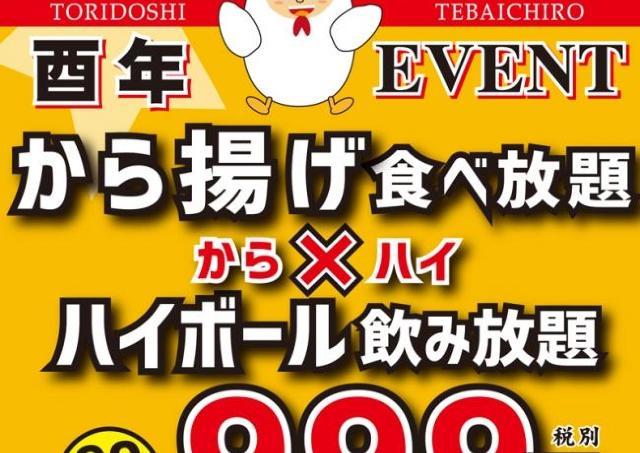 酉年バンザイ! 999円でからあげ+ハイボール食べ飲み放題!