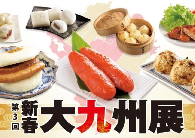 角煮、とんこつラーメン、イチゴスイーツ...九州各地のThe定番が揃い踏み