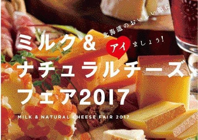 北海道産のチーズと乳製品の魅力に出会える、楽しめる!