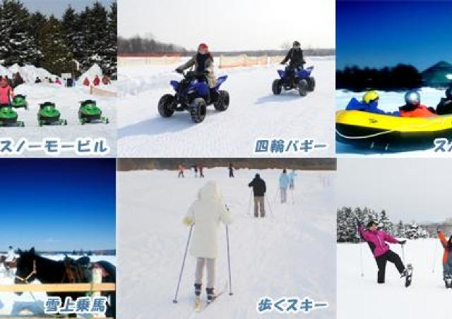 雪を楽しもう! 冬限定の観光レジャースポット登場