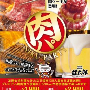 甘太郎の「肉パ!」 焼肉食べ放題+特製肉ケーキ 女性なら1980円!