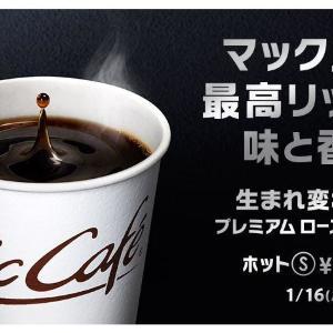 マックの「プレミアムローストコーヒー無料」の発表から一夜 ネットの反応は...?