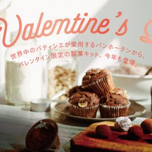 バンホーテンで手作りバレンタイン! ラッピングもセットになった「チョコバナナマフィンキット」