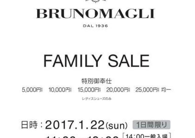 レディースシューズが5000円~の均一価格に BRUNOMAGLI のファミリーセール