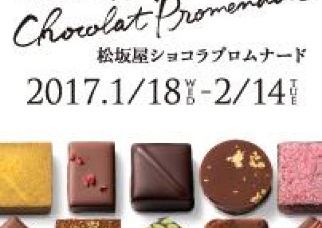 自分へのご褒美もプレゼントも!松坂屋名古屋店のバレンタイン