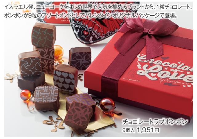 チョコ好き必見!国内外の約120ブランドがあべのハルカスに大集合