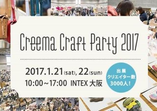 3000人による関西最大級の手づくりの祭典「クリーマクラフトパーティ 2017」