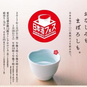 のん兵衛は有楽町に集合 100銘柄以上勢揃いの「日本酒フェス」