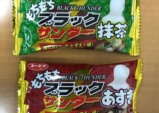 もち風グミ入り! ブラックサンダー抹茶&あずきを食べてみた もちもち食感、存在感あり