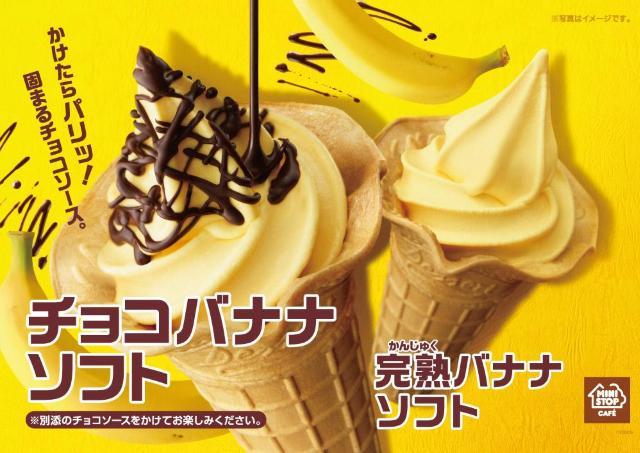 チョコかけは好きなタイミングで! パリっと食感と完熟バナナが絶妙のソフトクリーム