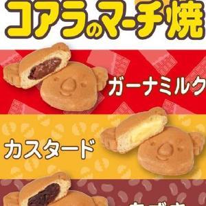 世界でココだけ! 「コアラのマーチ焼」ロッテリア中野サンモール店で限定発売