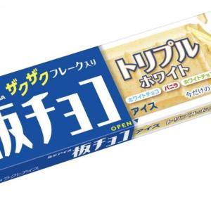冬限定! ホワイトチョコで包んだ「白づくし」の板チョコアイスが登場