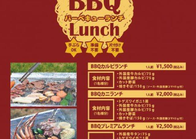 手ぶらでOK! 国営昭和記念公園でお手軽BBQランチはいかが?
