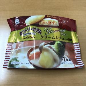 本当にクリームシチューの匂いじゃないか...! カントリーマアム「クリームシチュー風味」食べてみた