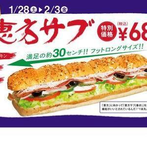 サブウェイの人気サンド「恵方サブ」 7種の具材で福よ来い!