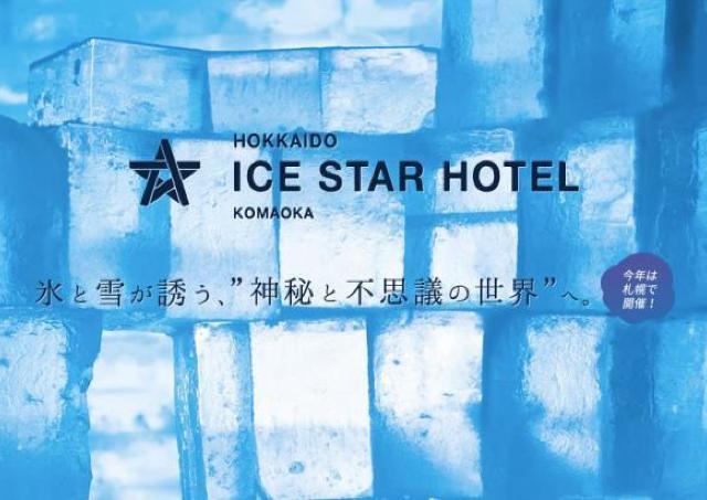 北国の冬を楽しもう! ゴルフ場に氷のホテル開業