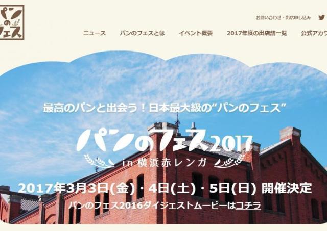 最高のパンと出会う「パンのフェス」再び! 3月3日~5日横浜赤レンガで