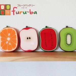 食べちゃダメ! めちゃかわなフルーツ型「モバイルバッテリー」