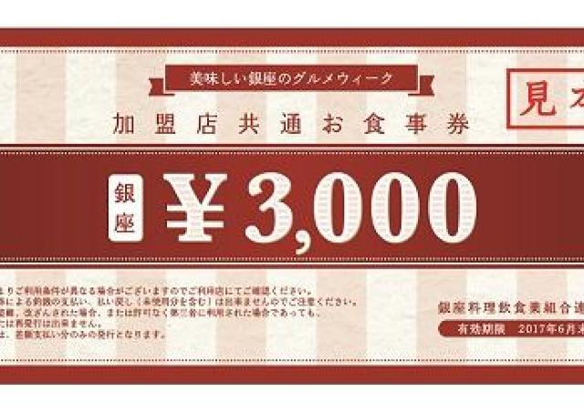 【プレゼント】「銀座で使える共通お食事券(3,000円分)」(3名様)