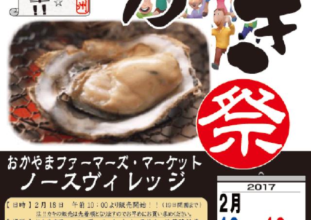 冬の味覚!新鮮牡蠣の即売会