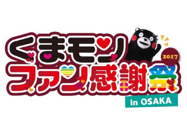 熊本地震の復興支援の感謝を込めて「くまモンファン感謝祭2017 in OSAKA」