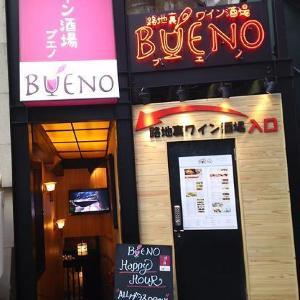 渋谷で本格ワイン飲み放題が950円! これは行かなきゃでしょ!!