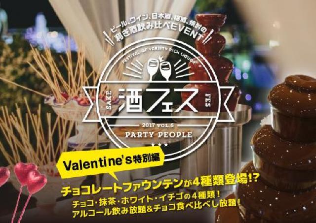 酒×チョコの最強コラボ! バレンタインは飲み食べ放題の「酒フェス」で決まり