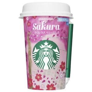手軽にコンビニで スターバックスの桜シリーズに新作「ラズベリーミルク」