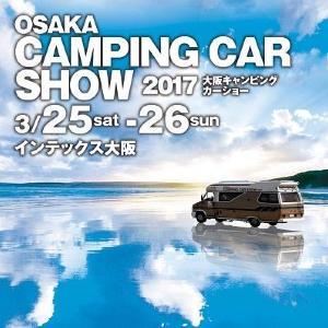 【プレゼント】「大阪キャンピングカーショー2017」ご招待(10組20名様)