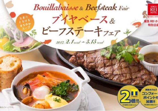 ホテルレストランの自慢料理をお手頃価格で楽しもう!