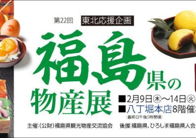 こだわりの味、匠の技が勢ぞろい「福島県の物産展」