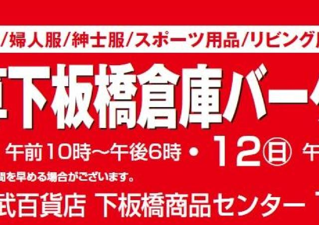 東武百貨店の倉庫を開放! 食品や婦人服、雑貨、リビング用品がお得に変える「倉庫バーゲン」