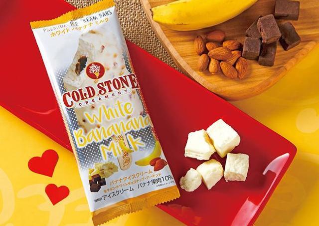またまたセブン限定! 濃厚バナナがとろけるコールドストーンのアイスバー