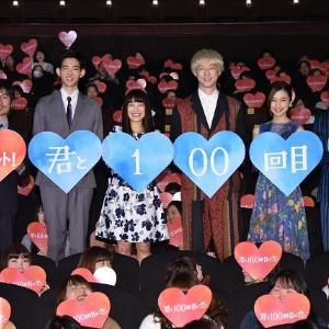 映画「君と100回目の恋」miwa&坂口健太郎舞台あいさつ/マネージャー相手に練習