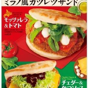 カリッと食感がヴォーノ!! ファーストキッチンから2つの「ミラノ風カツレツサンド」