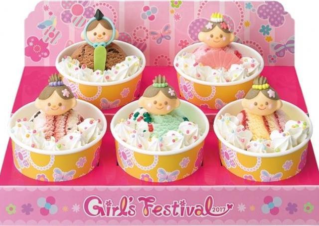 ひな祭りはピンク色をもってサーティワンへ ポップスクープがもらえる「PINK DAY」