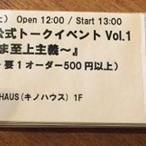 【プレゼント】「フェリシモ猫部 」公式トークイベントVol.1『~猫さま至上主義~』ご招待券(5名様)