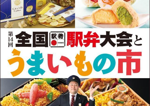 全国の駅弁が集結!食べて日本を旅しよう