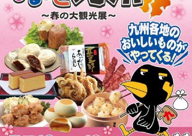 甚五郎あごだしラーメンや馬カルビ串など、九州各地の美味集結!