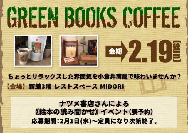 井筒屋小倉店にリラックス空間が登場「GREEN BOOKS COFFEE」