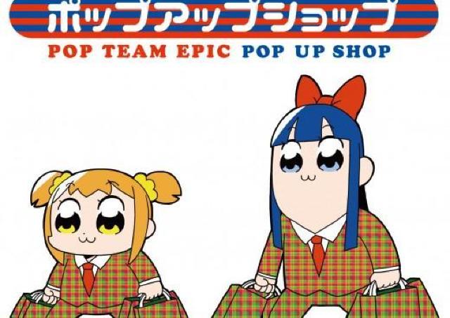 「ポプテピピックポップアップショップ」初の地方開催が名古屋に決定!