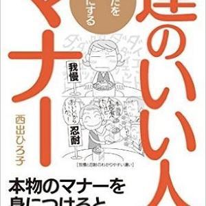 【プレゼント】書籍「運がいい人のマナー」 (5名様)