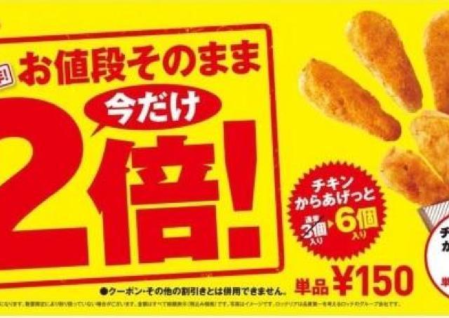 【今日から】酉年ならでは! ロッテリア「チキンからあげっと」お値段そのまま2倍に増量