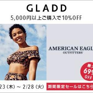 【GLADD】「アメリカンイーグル アウトフィッターズ」初登場で最大69%オフ さらに10%オフになる方法も