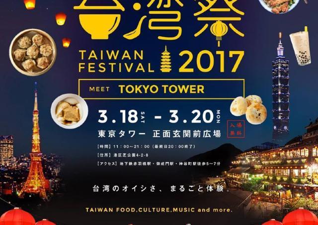 東京タワーに「リトル台湾」 九フンや夜市、名物グルメをまるっと再現!