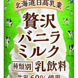飲むソフトクリーム? 昨年ヒットの 「贅沢バニラミルク」が帰ってきた!
