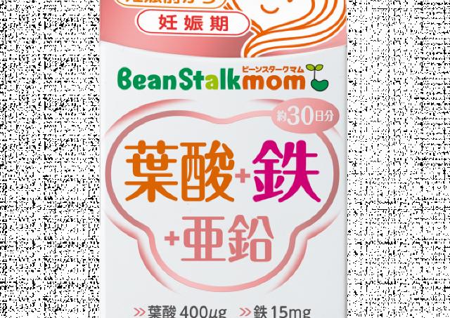 【プレゼント】妊娠前に大切な栄養素が1つになったサプリ「ビーンスタークマム 葉酸+  鉄+亜鉛」(3名様)