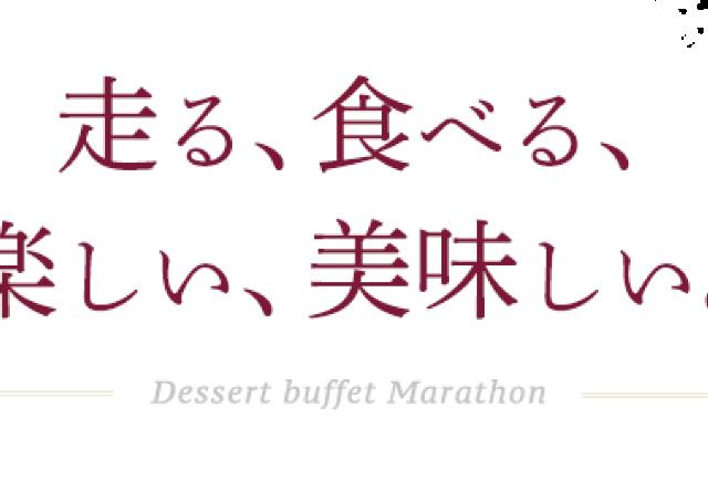 甘いものまつり!「デザートビュッフェマラソン」