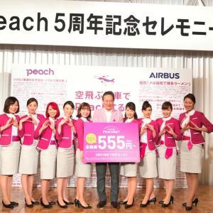 Peach 5周年記念「空飛ぶ電車で行く365の旅」がスタート 超お得なセールも
