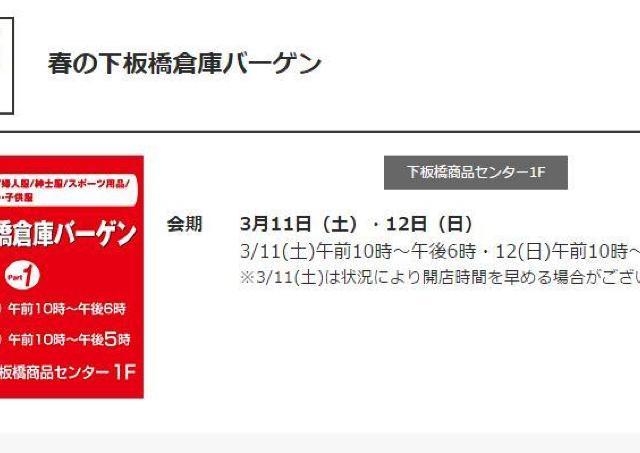 東武百貨店恒例の「春の下板橋バーゲン」 春物をお得にゲットしよう